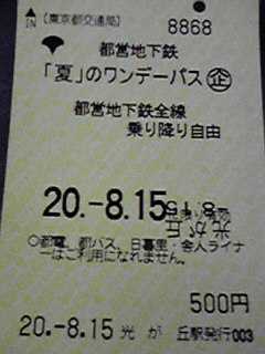 2008081509320000